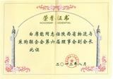 陕西省物流与采购联合会副会长证书