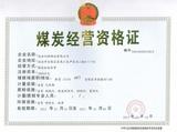煤炭经营资格证