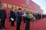 延安市宝塔区区委书记祁玉江宣布奠基仪式正式开始